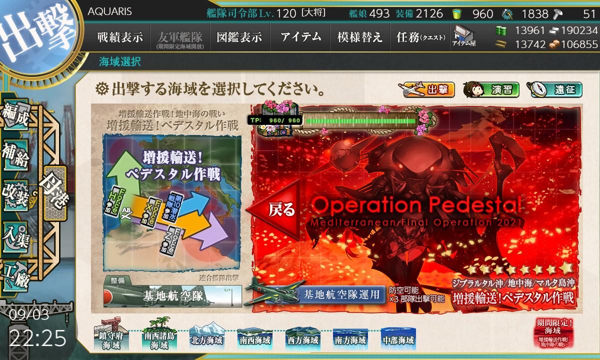 【艦これ】E3-3甲「増援輸送!ペデスタル作戦」輸送ゲージ攻略2021夏イベント
